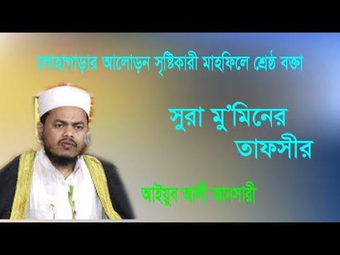 সুরা মুমেন এর তাফসীর | Mowlana Ayub Ali Ansar | New Waz | ICB Digital | 2017