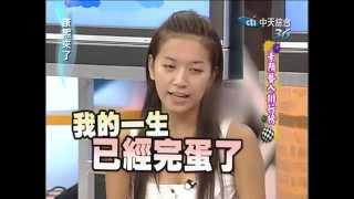 2006.09.011康熙來了完整版 素顏藝人排行榜
