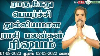 ரிஷபம் ராசி ராகு,கேது பெயர்ச்சி பலன்கள் | Taurus Rahu,Ketu Benefits | 2020-2022 | RK Astrologer
