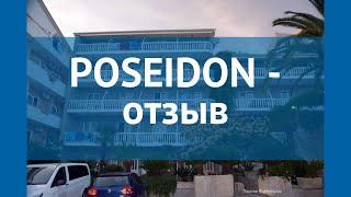 POSEIDON 3 Черногория Будва отзывы отель ПОСЕЙДОН 3 Будва отзывы видео