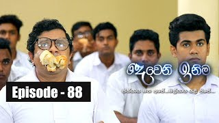 Deweni Inima | Episode 88 07th June 2017 Thumbnail