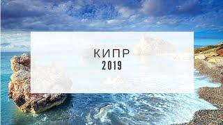 Один день на Кипре