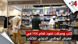 كتب ومجلات تعود لعام 1906 في معرض أبوظبي الدولي للكتاب
