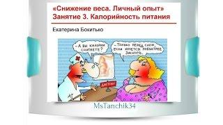 «Снижение веса. Личный опыт». Екатерина Бокитько.«Калорийность питания.» Ч-3