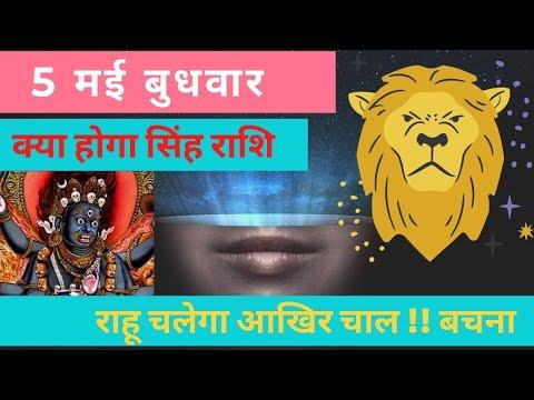 सिंह राशि 4 मई मंगलवार | Singh Rashi Aaj Ka Singh Rashifal | Singh Rashi 4 May 2021