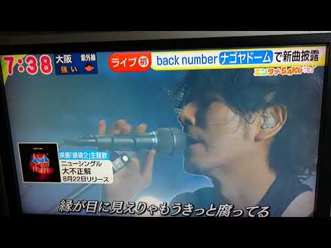 Back Number 「大不正解」ライブ初披露