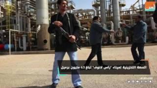 """سياسة  فيديوجراف.. """"راس لانوف"""" بوابة النفط الليبي على الغرب"""