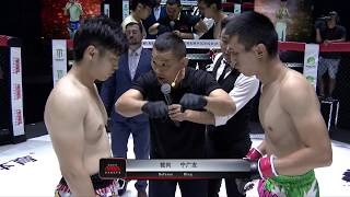 Wing chun ,Li Zihao vs Muay Thai,  Liu Wei -REBEL FC 6 China vs The World