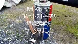 ロケットストーブの燃焼試験