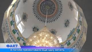 В Актобе презентовали еще одну мечеть