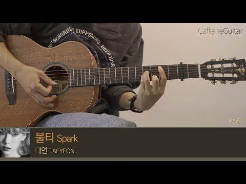 불티 Spark - 태연 TAEYEON 「Guitar Cover」 기타 커버, 코드, 타브 악보