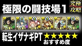 【パズドラ】極限の闘技場1 転生イザナギPT