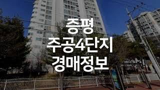 증평주공4단지 경매정보