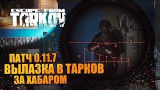 Вылазка в Тарков 0.11.7 🔥 рейды за хабаром, ключами и сгущенкой!