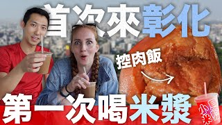 Taiwan Street Food Tour   Pierre tries Changhua Soy Braised Pork AMAZING! (Ft. Pierre & Meaghan)