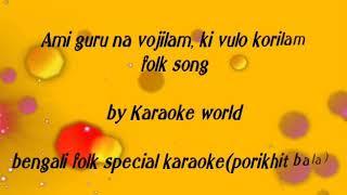 Ami Guru Na Bhojilam Folk Karaoke |আমি গুরু না ভজিলাম কী ভুলো করিলাম -9126866203