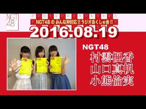 2016年8月19日 NGT48のみんな神対応!!ラジオあくしゅ会!! 小熊倫実・村雲楓香・山口真帆