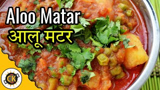 Aloo Matar | Potato peas Authentic Punjabi recipe video by Chawla's Kitchen Epsd #317