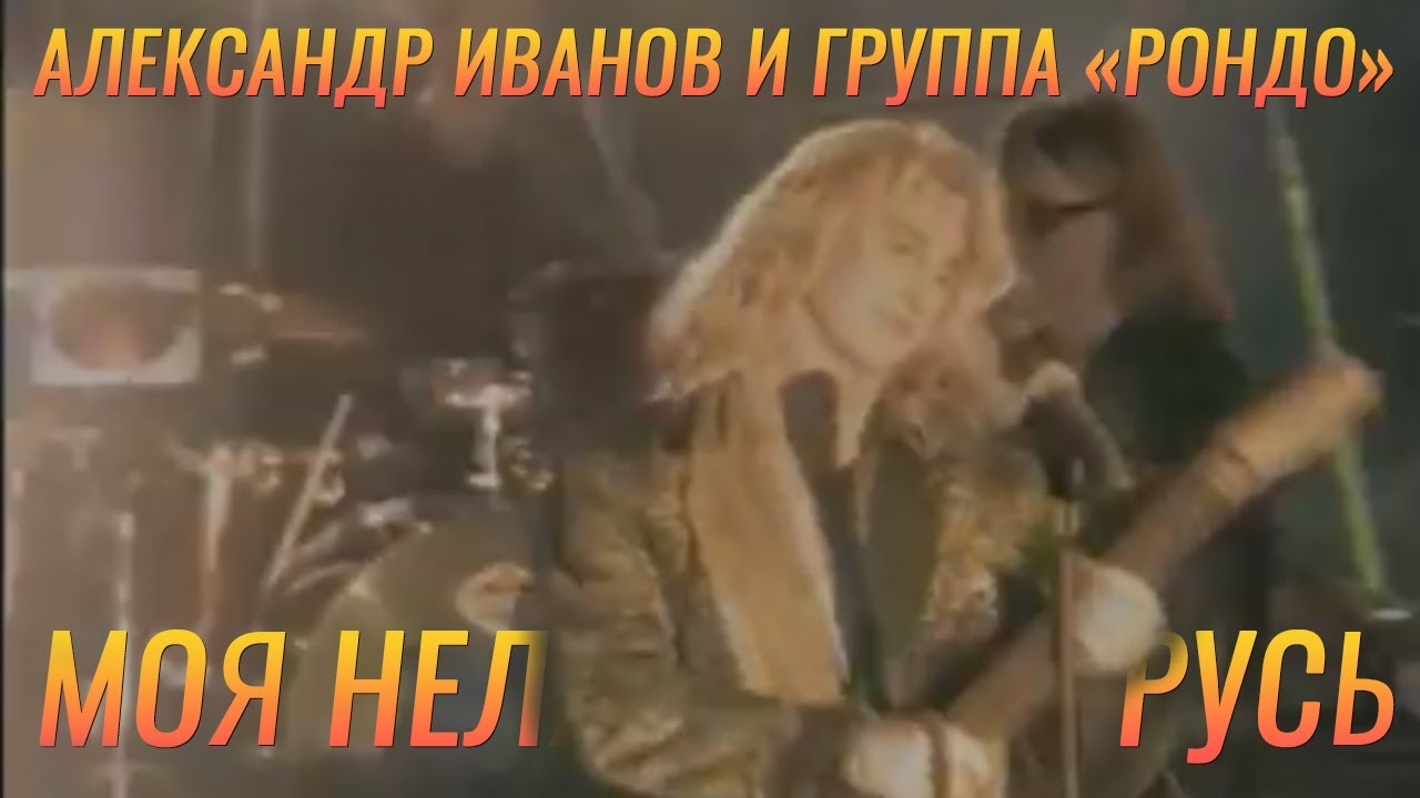 Александр Иванов и группа «Рондо» — «Моя неласковая Русь» (ОФИЦИАЛЬНЫЙ КЛИП, 2000)