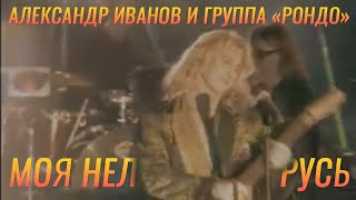 Смотреть клип Александр Иванов - Моя Неласковая Русь