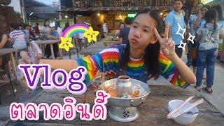 Vlog หาของกิน ตลาดอินดี้ ถ่ายรูปสวยๆ [Nonny.com]