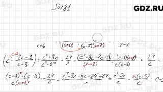 № 181 - Алгебра 8 класс Мерзляк