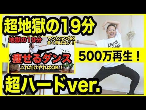 【超地獄の19分】500万再生された痩せるダンスの超ハードver!!! #ダイエット