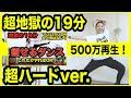 超地獄の19分500万再生された痩せるダンスの超ハードver ダイエット mp3