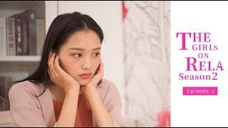 熱拉物語 II 第二集 熱拉Rela出品拉拉戀愛短劇系列 Rela