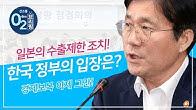 [산소통_O2브리핑] 일본의 수출제한 조치! 우리 정부의 대응은?
