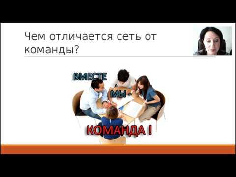 Команда и ее роль в МЛМ. Татьяна Вайнер