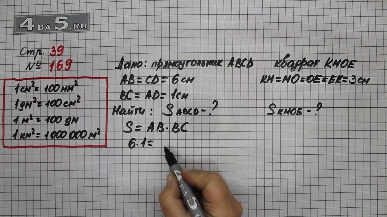 Домашние работы математика4класс моро