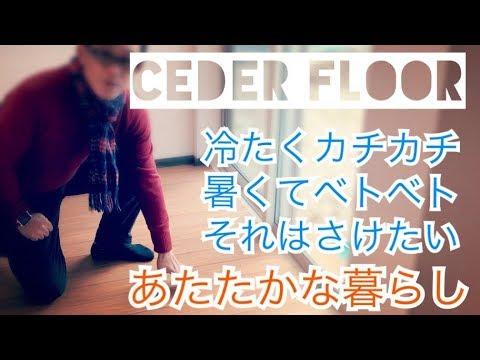 フローリングは暖かい無垢材なら床暖房いらず 茨城の新築は杉