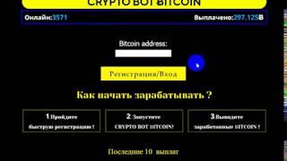 Автоматический заработок биткоин Bitcoin краны
