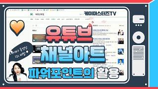 공인중개사창업 공인중개사취업 부동산마케팅 유튜브채널아트…