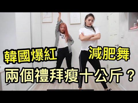 兩個禮拜瘦10公斤?一起跳韓國爆紅的減肥舞蹈吧|SF9 MAMMA MIA ...
