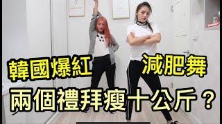 兩個禮拜瘦10公斤?一起跳韓國爆紅的減肥舞蹈吧 |SF9 MAMMA MIA|劉力穎Liying Liu