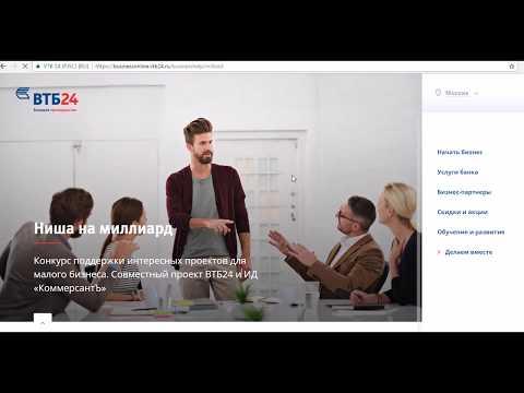Сайт ВТБ: Бизнес онлайн