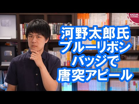 2021/09/10 河野太郎氏が自民党総裁選への出馬を正式に表明!唐突にブルーリボンバッジを付け、皇室を語り保守派アピール