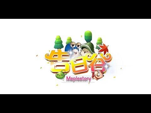 2018.07.18 懷舊楓之谷 告白谷 暴力洗血 箭神的誕生 - YouTube