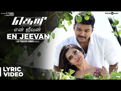 En Jeevan Song with Lyrics | Theri | Vijay, Samantha, Amy Jackson | Atlee | G.Vh Kumar