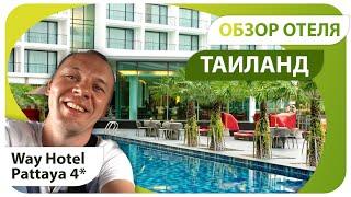 Смотрим отель у пляжа Про пляжи в Таиланде Обзор отеля Вэй Хотел Way Hotel 4 4K
