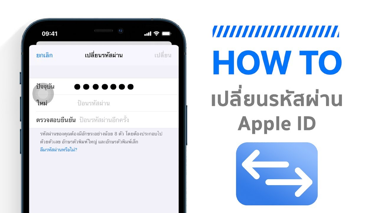 HOW TO เปลี่ยนรหัสผ่าน Apple ID