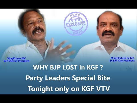 KGF VTV NEWS|| Why BJP lost in KGF || after 50 year Congress Wins MLA seat in KGF