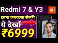 Redmi Y3 32MP Selfie Camera & Redmi 7 Best Budget Smartphone Price Specifications & All Details