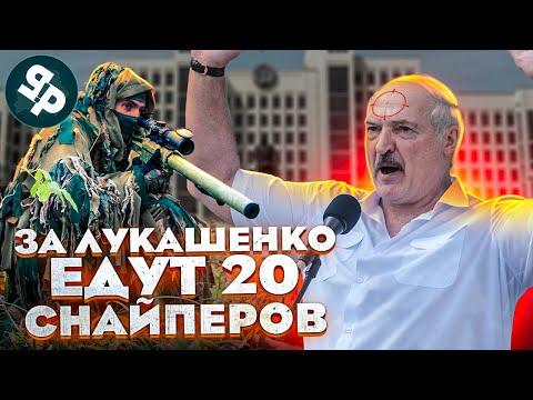 Лучшие снайперы приедут в Беларусь / Лукашенко Под прицелом - Видео онлайн