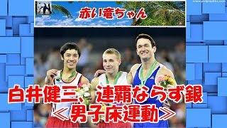 【体操世界選手権】 白井健三、連覇ならず銀 ≪男子床運動≫