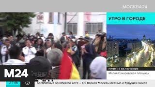 Актуальные новости мира за 12 ноября - Москва 24
