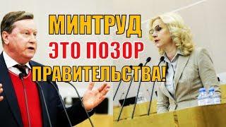 Сильное выступление депутата Нилова, обращенное к зампреду правительства - Голиковой!