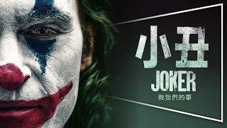 🏆奧斯卡最佳男主角🏆小丑 JOKER|完整解析|笑得多不代表快樂多,哭得少不代表痛苦少|預約奧斯卡|劇透|
